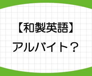 和製英語一覧-英語-勘違い-カタカナ英語-違い-説明-画像1