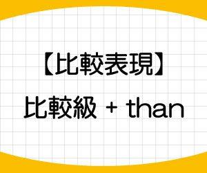 中学英語-比較級-例文-Which-比較表現-疑問文-画像1
