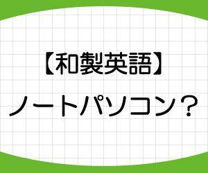 和製英語一覧-英語-勘違い-カタカナ英語-違い-説明-画像2