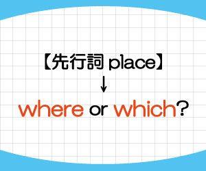 関係副詞-where-使い方-例文-画像2