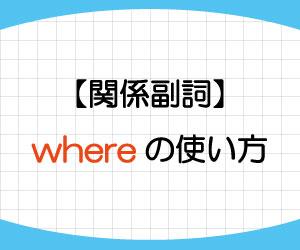 関係副詞-where-使い方-例文-画像3