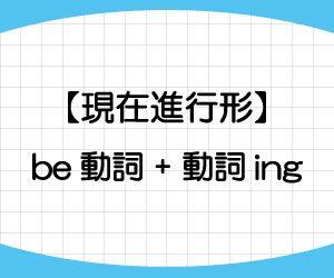 高校-英語-現在進行形-ing-疑問文-例文-画像3