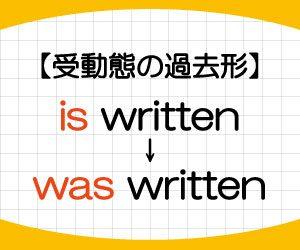 中学英語-受動態-~される-疑問文-画像2