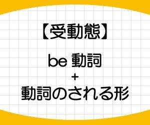 中学英語-受動態-~される-疑問文-画像4