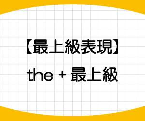 中学英語-最上級-most-例文-疑問文-画像3