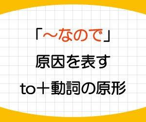to+動詞の原形-理由-原因-意味-英語-使い方-画像2