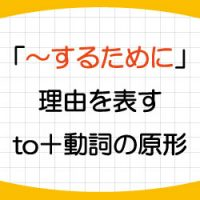 to+動詞の原形-理由-原因-意味-英語-使い方-画像1