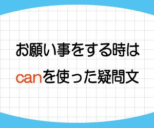 can-意味-~できる-頼み事-画像1