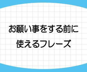 can-意味-~できる-頼み事-画像2