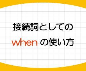 when-意味-接続詞-使い方2