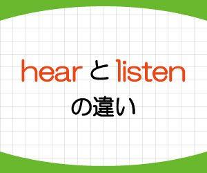 hear-listen-違い-meet-see-使い分け-画像1