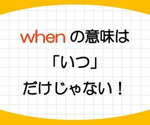 when-意味-接続詞-使い方1