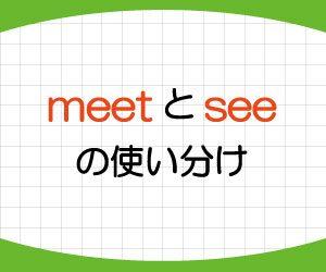 hear-listen-違い-meet-see-使い分け-画像2