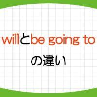 will-be-going-to-違い-天気-can-be-able-to-違い-画像1