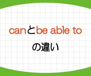 will-be-going-to-違い-天気-can-be-able-to-違い-画像2