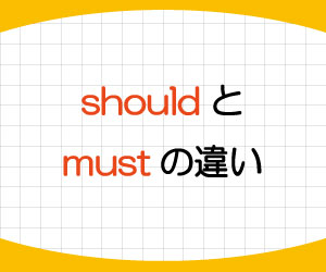 should-must-意味-使い方-should-not-must-not-違い-画像1