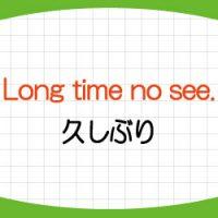 long-time-no-see-意味-返事-久しぶり-英語-画像1