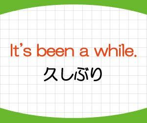 long-time-no-see-意味-返事-久しぶり-英語-画像2