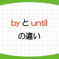 by-until-違い-使い方-from--to-例文-画像1