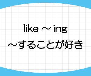 like-ing-意味-例文-画像1