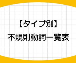 不規則動詞一覧表-覚え方-画像1