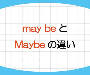 may-助動詞-意味-使い方-例文-may-be-maybe-違い-画像1
