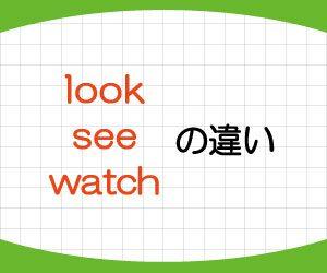 look-see-watch-違い-見る-英語-使い分け-画像1
