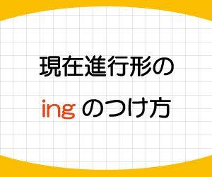 中学英語-現在進行形-意味-使い方-ing-つけ方-文法-画像1