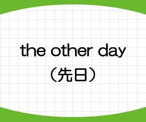the-other-another-others-the-others-違い-意味-使い分け-画像2