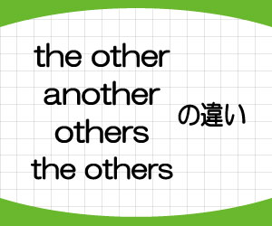 the-other-another-others-the-others-違い-意味-使い分け-画像1