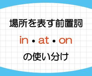 at-in-on-意味-使い方-前置詞-使い分け-画像1