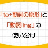 to+動詞の原形-動詞ing-使い分け-中学英語-画像1