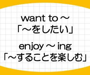 to+動詞の原形-動詞ing-使い分け-中学英語-画像3