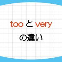 too-very-違い-使い分け-比較級-er-more-不規則-形容詞-画像1