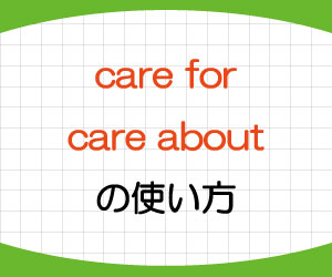 care-for-care-about-意味-違い-使い方-例文-画像1