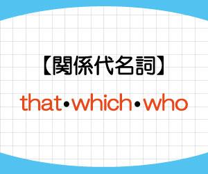関係代名詞-that-which-who-違い-使い方-例文-画像1