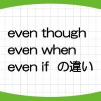even-if-even-though-even-when-意味-使い方-違い-例文-画像1