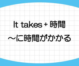 It-takes-人-時間-to-do-時間がかかる-意味-使い方-例文-画像3