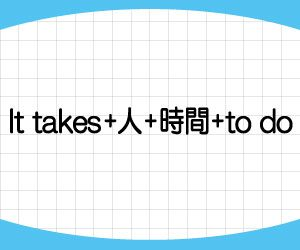 It-takes-人-時間-to-do-時間がかかる-意味-使い方-例文-画像2
