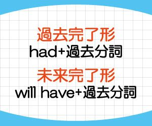 had+過去分詞-will-have+過去分詞-意味-使い方-過去完了形-未来完了形-違い-画像1