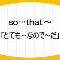 so-that-書き換え-too-to-構文-意味-使い方-例文-画像1