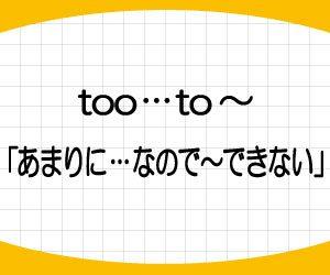 so-that-書き換え-too-to-構文-意味-使い方-例文-画像2