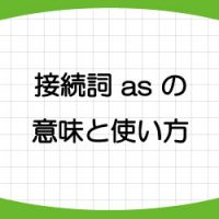 as-意味-使い方-覚え方-接続詞-イメージ-画像1