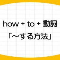 how-to-意味-使い方-名詞-不定詞-例文-画像1