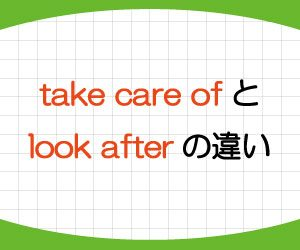 take-care-of-意味-使い方-別れ際-挨拶-look-after-違い-例文-画像2