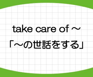 take-care-of-意味-使い方-別れ際-挨拶-look-after-違い-例文-画像1