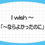 I-wish-意味-使い方-wish-過去形-be動詞-were-理由-画像1