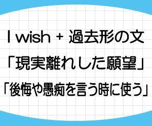 I-wish-意味-使い方-wish-過去形-be動詞-were-理由-画像2