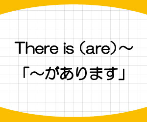 There-is-are-意味-使い方-主語-倒置-構文-使えない-画像1