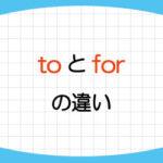 to-for-使い分け-動詞-違い-前置詞-使い方-例文-画像1